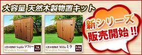 リーベオリジナル木製キット